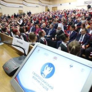 19-20 февраля 2019 года в Екатеринбурге состоялся Первый Всероссийский форум отцов