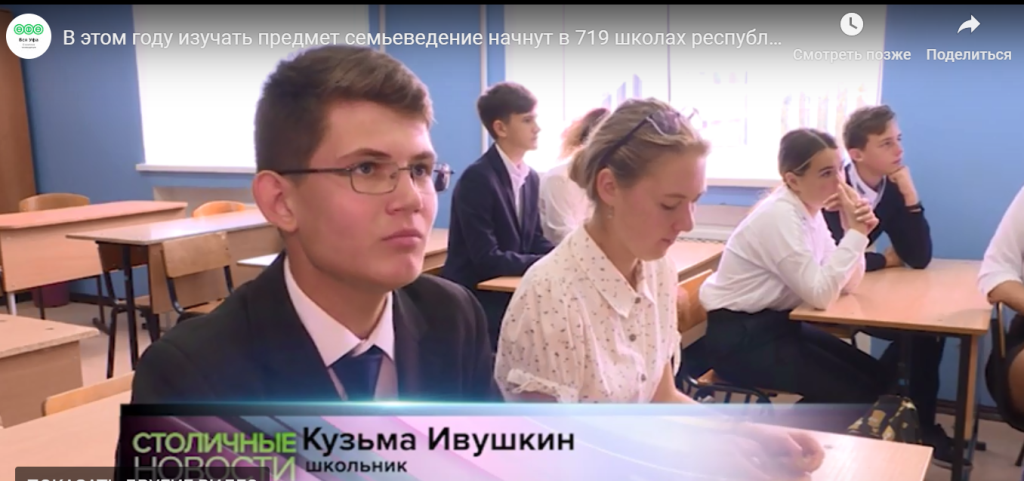 """На телеканале """"Вся Уфа"""" вышла передача о проекте """"Семейный навигатор"""""""