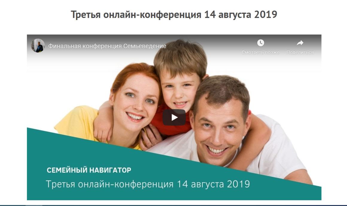 14 августа 2019 г. прошла финальная, итоговая онлайн-конференция для учителей семьеведения, участвующих в проекте «Семейный навигатор».
