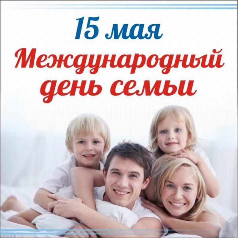 Поздравляемс Международным днем семьи!