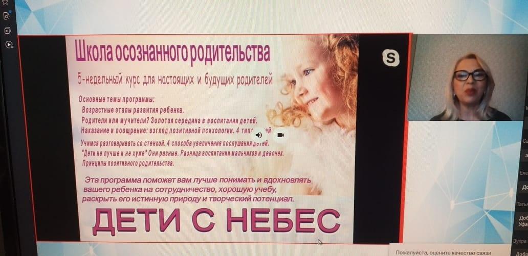 Проект «Семьеведение. Культура взаимоотношений» представлен на Московском международном салоне образования